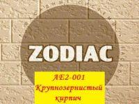 Фасадная панель Zodiac(Ханьи) АЕ2-001 3800x380x16мм 1/8