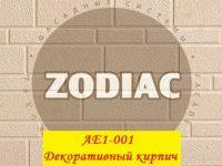 Фасадная панель Zodiac(Ханьи) АЕ1-001 3800x380x16мм 1/8