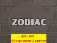 Фасадная панель Zodiac(Ханьи) BA1-002 3800x380x16мм 1/8