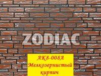 Фасадная панель Zodiac(Ханьи) AK8-008A 3800x380x16мм 1/8