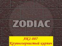 Фасадная панель Zodiac(Ханьи) AK2-007 3800x380x16мм 1/8