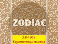 Фасадная панель Zodiac(Ханьи) AE4-004 3800x380x16мм 1/8