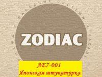 Фасадная панель Zodiac(Ханьи) AE7-001 3800x380x16мм 1/8