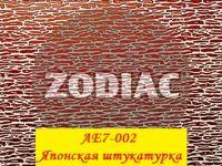 Фасадная панель Zodiac(Ханьи) AE7-002 3800x380x16мм 1/8