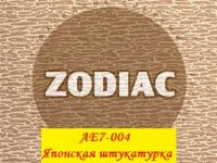 Фасадная панель Zodiac(Ханьи) AE7-004 3800x380x16мм 1/8