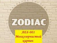 Фасадная панель Zodiac(Ханьи) AE8-001 3800x380x16мм 1/8