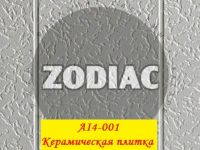 Фасадная панель Zodiac(Ханьи) AI4-001 3800x380x16мм 1/8