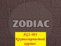 Фасадная панель Zodiac(Ханьи) AG2-001 3800x380x16мм 1/8