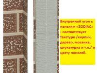 Внутренний угол к панели