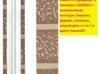 Н-Профиль Zodiac АК2-008 408x50мм 1 /50