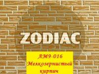 Фасадная панель Zodiac(Ханьи) AM9-016 3800x380x16мм 1/8